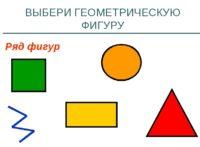 Психогеометрический тест Сьюзен Деллингер.
